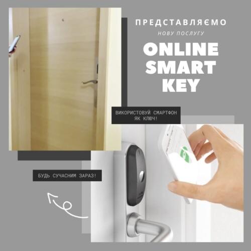 Зустрічайте! Online Smart Key!